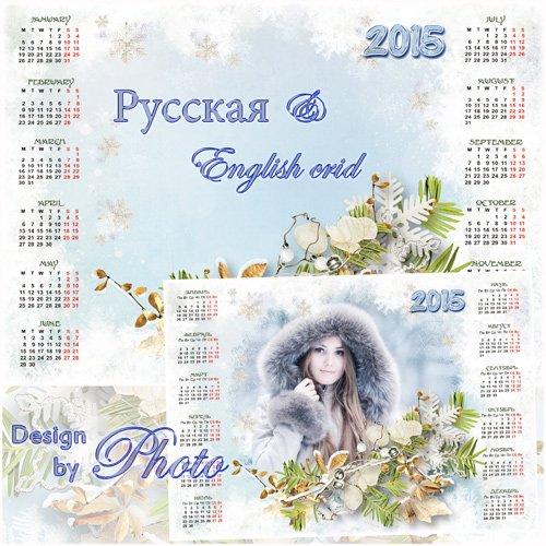 Календарь с вырезом для фото на 2015 год - Зимнее время