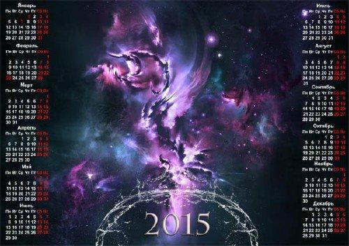 Настенный календарь - Загадочный космос