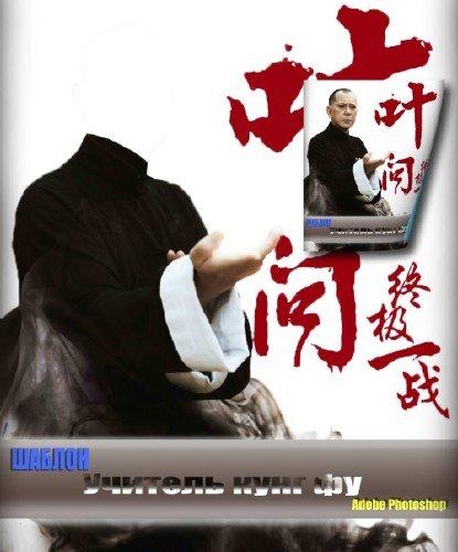 Прикольный фотошаблон для монтажа - Учитель кунг - фу