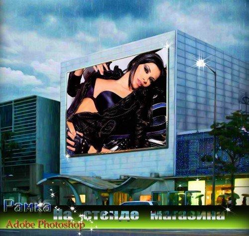 Красивая рамка для фотомонтажа - Яркая, красивая девушка на рекламе