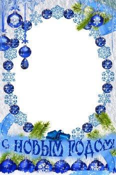 Рамка Новогодний портрет в синих тонах