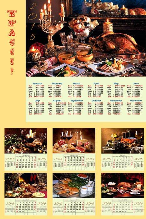 Настенный календарь перекидной на 2015 год – Деликатесы на столе
