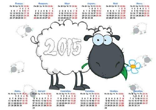 Красивый календарь - Детская овечка с цветочком