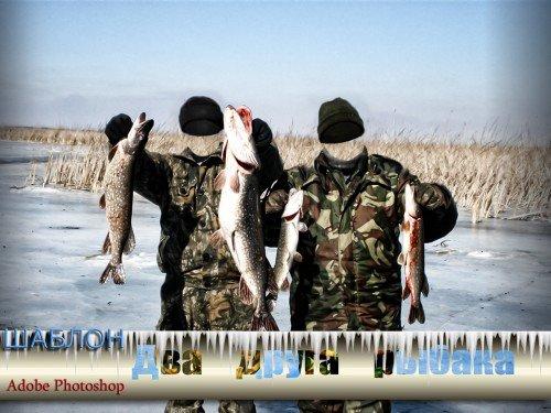 Красивый мужской фотошаблон для фотошоп - Два друга на зимней рыбалке