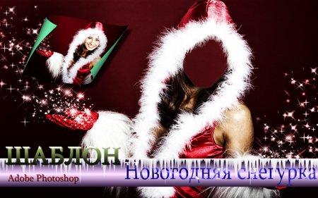 Красивый женский шаблон для монтажа - Новогодняя снегурка