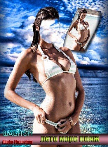 Прикольный женский фотошаблон для монтажа - Лето, море, пляж