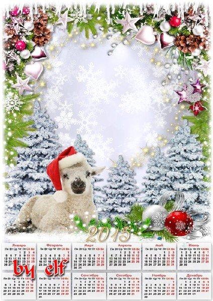 Новогодний календарь на 2015 год  с символом года - Овечка