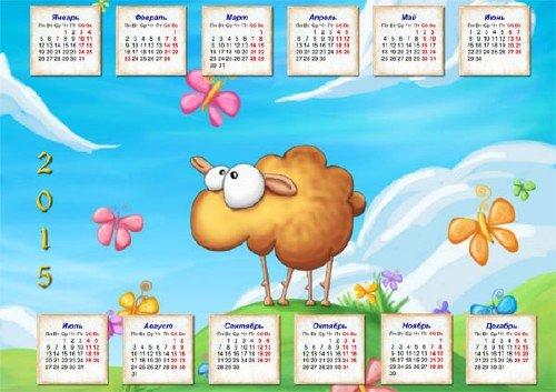Календарь на 2015 год - Потешная овечка на полянке