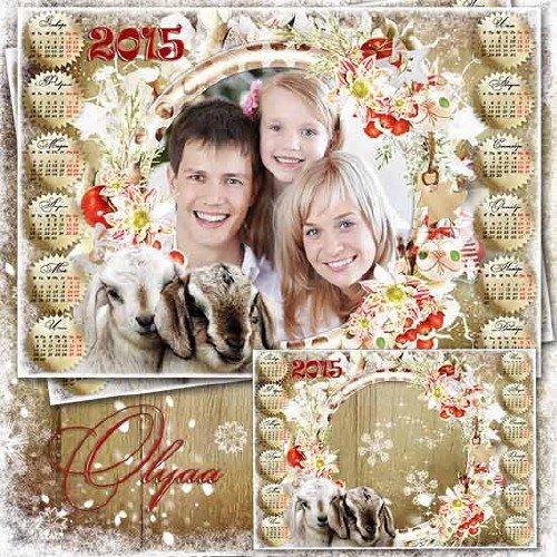 Новогодний семейный календарь на 2015 год для фотошоп - В ожидании праздника