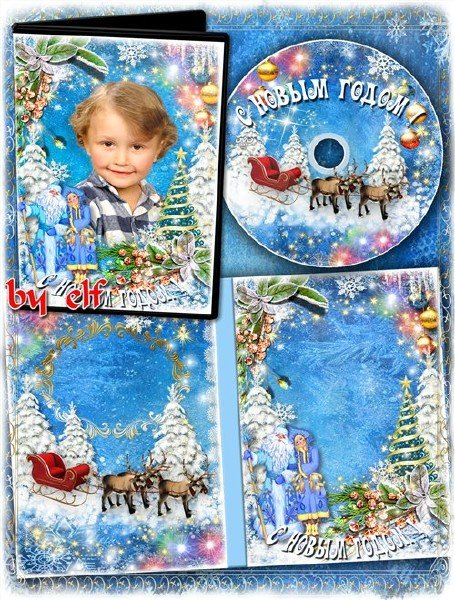Обложка и задувка DVD для новогоднего утренника - Новый год любимый праздник