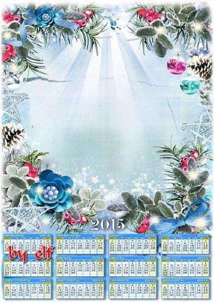 Календарь 2015 с фоторамкой  - Пусть зимний праздник в дом придёт,а в душу - торжество
