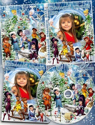 Dvd обложка и задувка с феями зимнего леса - Новогодний утренник в детском саду 2015