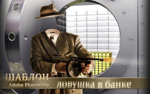 Красивый мужской фотошаблон для фотомонтажа - С боем за золотом