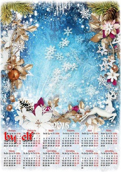 Новогодний календарь - рамка 2015 - Пусть Новый год наполнит радостью сердца