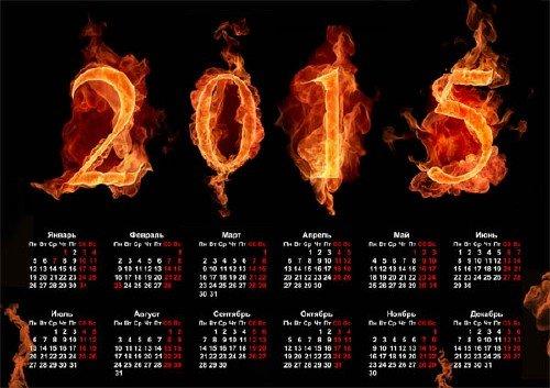 Красивый календарь - С огненными цифрами