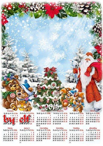 Новогодний календарь 2015 с рамкой для фото - Праздник мы встречаем, ёлку наряжаем
