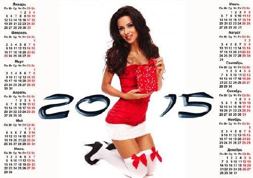 Календарь на 2015 год - Девушка в костюме с новогодним подарком