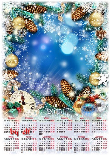 Календарь 2015 с рамкой для фото - Елка, свечи и подарки – Года Нового рожденье