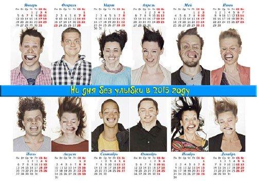 Красивый календарь - Побольше улыбок