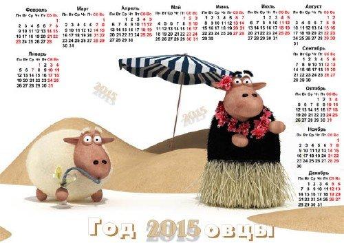 Овечки на отдыхе - Календарь 2015