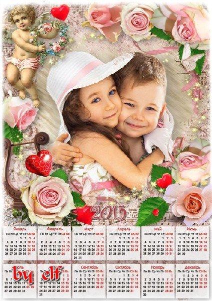 Романтический календарь 2015 с рамкой для фото - Любовь! Она не просто слово