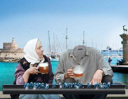Многослойный мужской шаблон для photoshop - Любовь и голуби, и пиво