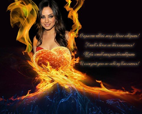 Рамка для фотошоп - Пламенное сердце