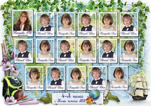 Школьная виньетка - Весь мир в твоих руках