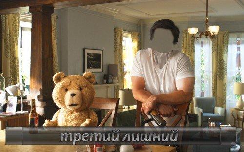 Прикольный шаблон для монтажа - С медведем в фильме третий лишний