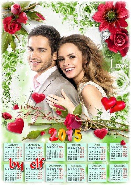 Календарь-рамка 2015 - Пусть Амур стрелу пошлёт, прямо в сердце попадёт