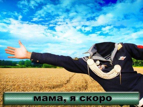 Многослойный мужской фотошаблон для фотомонтажа - Я скоро вернусь