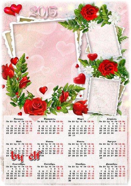 Романтический календарь 2015 с вырезами для фото - Любовь пусть не обходит никогда