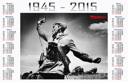 Настенный календарь на 2015 год - Комбат. Великая Отечественная война