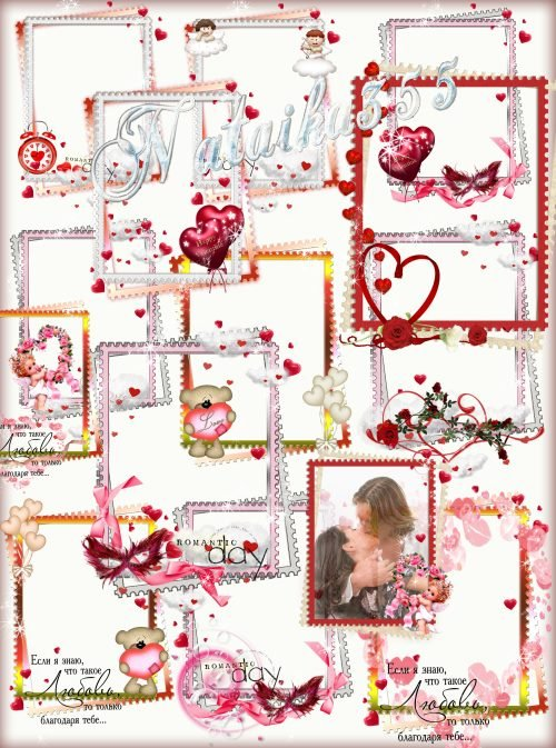 Рамки-вырезы ко дню Святого Валентина - Любовь, вспышка души