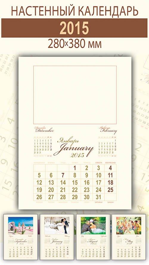 Настенный на три месяца календарик свадебные фото (psd layers)