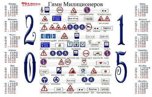 Шуточный настенный календарь на 2015 год – Гимн милиции