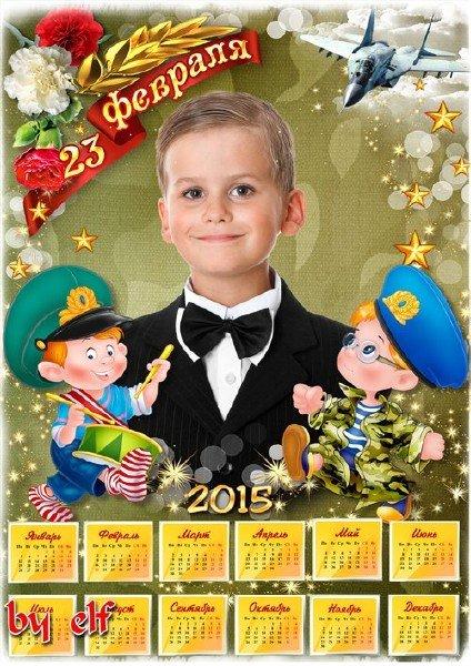 Детский календарь с рамкой на 2015 год  - День защитника