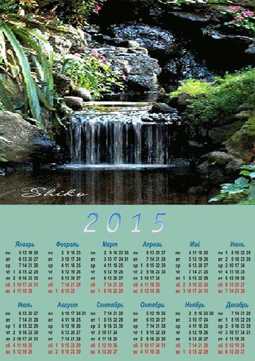 Настенный календарь на 2015 год - Каскад