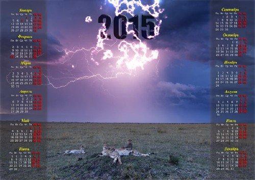 Календарь 2015 - Молнии в природе