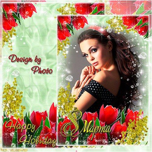 Женская праздничная фоторамка к 8 Марта с мимозой и тюльпанами