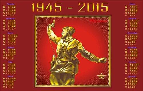 Календарь на 2015 год - Этих дней не меркнет Слава