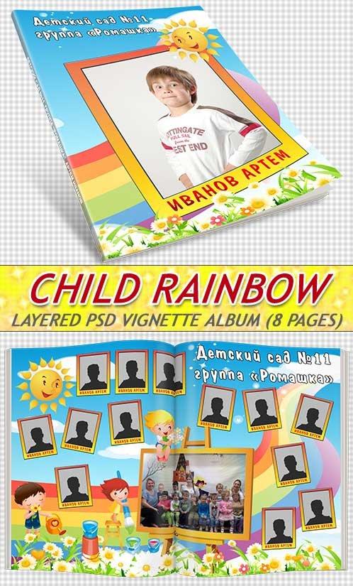 Выпускной альбом малышей начальной школы - радуга (фотошоп)