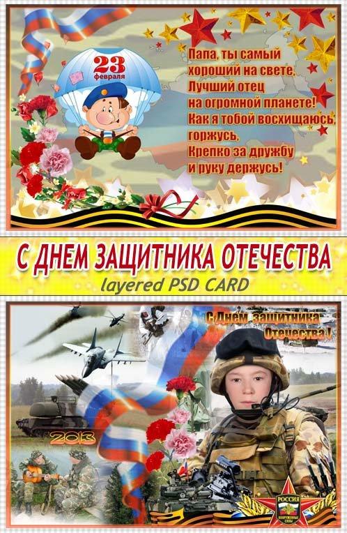 Открытка мужчинам ко дню военных (PSD)