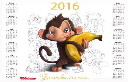 Календарь на 2016 год обезьяны - Банановое счастье