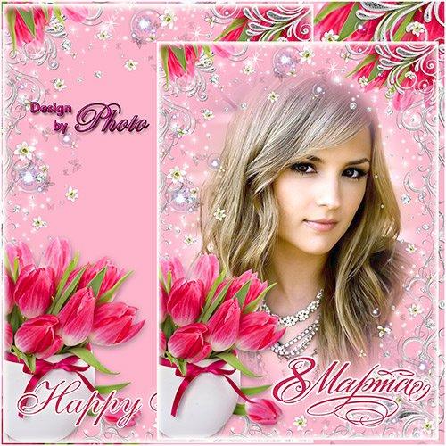 Женская праздничная фоторамка - Сегодня от сна очнулись тюльпаны