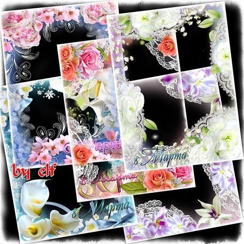 Сборник рамок для фотографий к 8 Марта - Женский праздник, день прекрасный