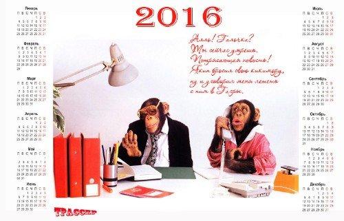 Настенный календарь на 2016 год - Поздравление с годом обезьяны