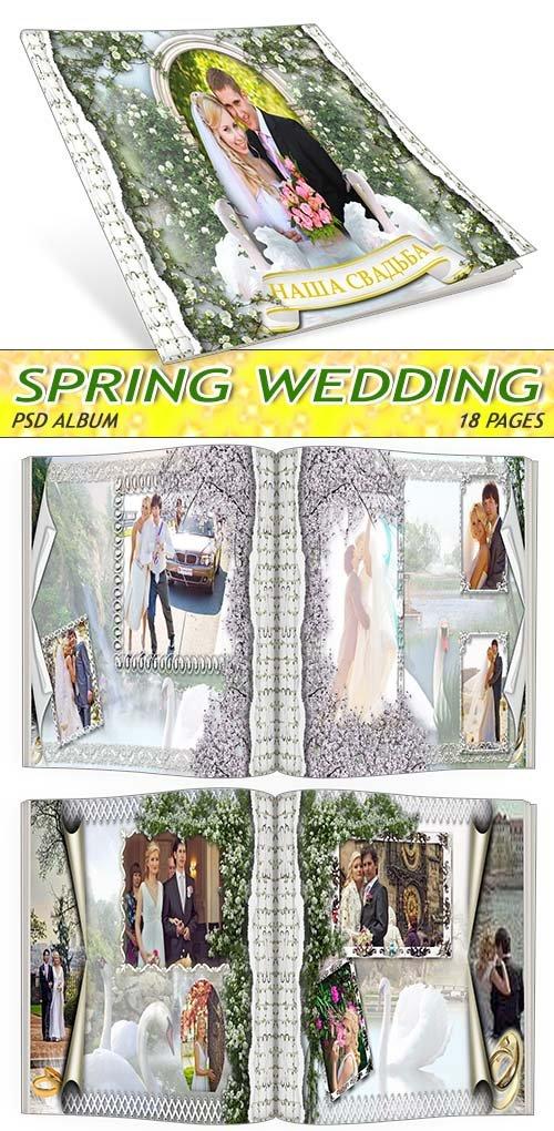 Красивый дизайнерский подарок - жених и невеста (psd layered)