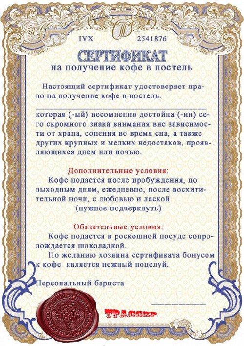 Шуточный сертификат - Кофе в постель