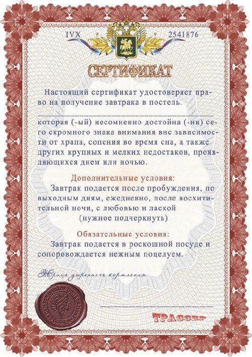 Шуточный диплом - Сертификат на завтрак в постель